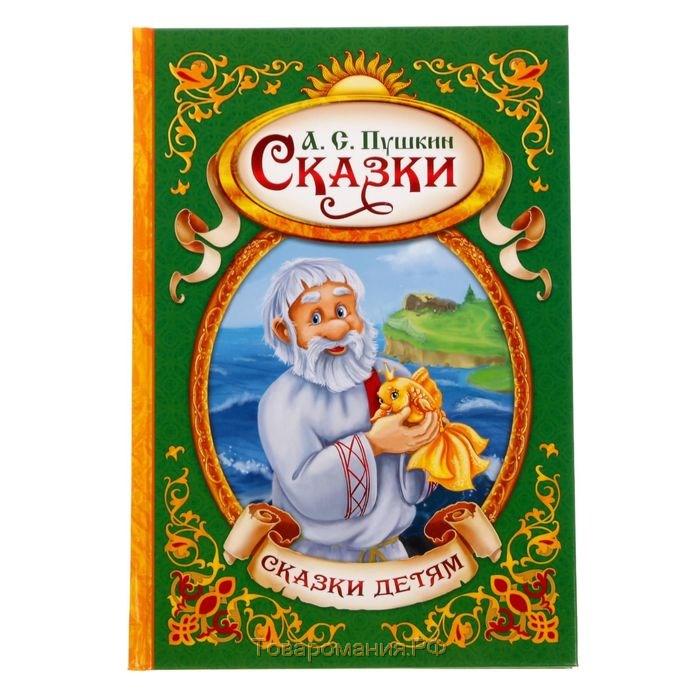 сказки александра пушкина с картинками магазин люксовой